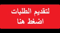تعلن جامعة صبراته عن فتح التقديم على وظيفة مسجلي كليات الجامعة وفق معايير محددة