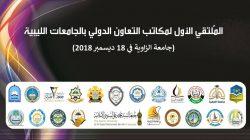 مشاركة رئيس جامعة صبراتة في الملتقى الاول لمكاتب التعاون الدولي بالجامعات الليبية
