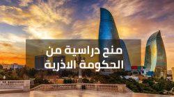 مكتب التعاون الدولي بالوزارة يعلن عن منح دراسية مقدمة من الحكومة الآذرية – أذربيجان – في مجال الدراسات العليا