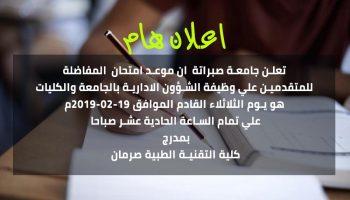 تعلن جامعة صبراتة ان موعد موعد امتحان المفاضلة للشؤون الادارية بالجامعة والكليات هو يوم الثلاثاء 2019/2/19م