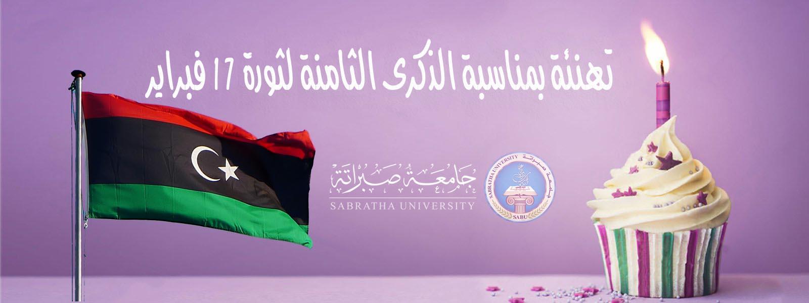 العيد الثامن لثورة 17 فبراير المجيدة