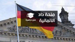 منح DAAD الممولة بالكامل للدراسات العليا لطلاب البلدان النامية في المانيا، 2019-2020