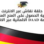 حلقة نقاش عبر الانترنت ينظمها مكتب ال DAAD يوم 14 مايو للحصول على منح الدكتوراة في المانيا