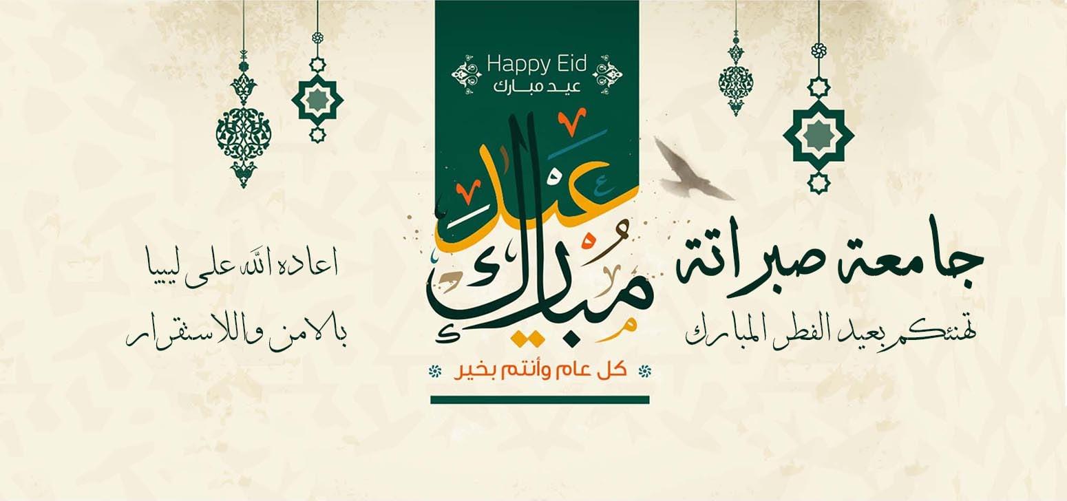 website-Eid1-min