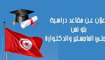 اعلان عن مقاعد دراسية بدولة تونس