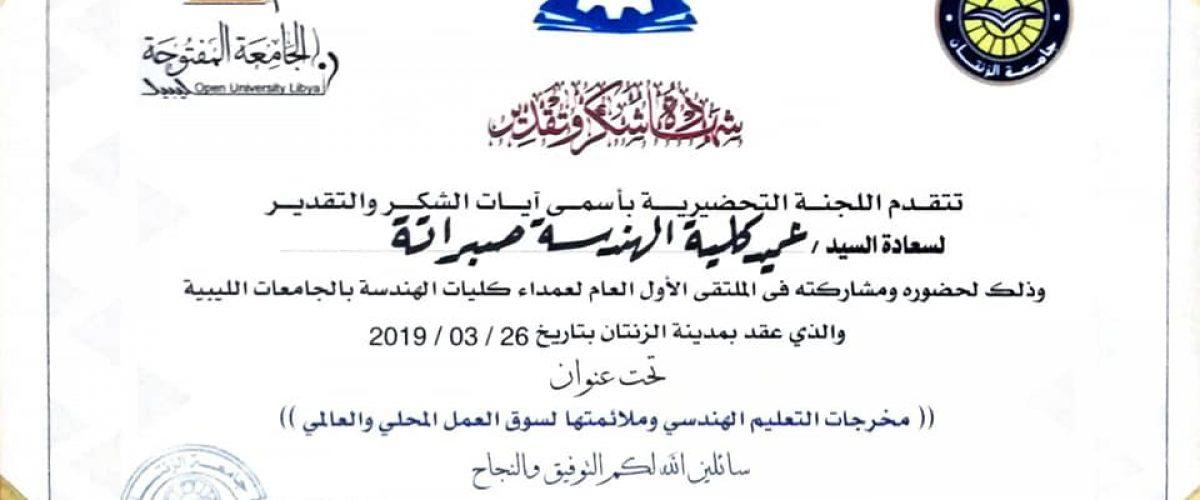الملتقى الأول لعمداء كليات الهندسة بالجامعات الليبية