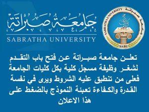 تعلن جامعة صبراتة عن فتح باب قبول مسجلين جدد