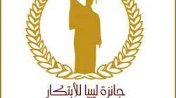 استئناف جائزة ليبيا للإبتكار لأفضل مشاريع تخرج لخريجي الجامعات والمعاهد العليا الليبية وحملة رسائل الماجستير