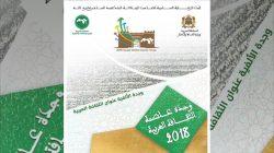 تعلن المنظمة العربية للتربية والثقافة والعلوم عن تنظيم الجائزة العربية للمبدع الشاب في دورتها الأولى للعام 2018-2019