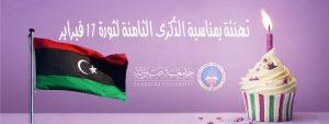 تهنئة بمناسبة الذكرى الثامنة لثورة 17 فبراير المجيدة