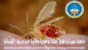 جامعة صبراتة تعلن عن حملة توعية لكيفية الوقاية والسيطرة على مرض اللشمانيا