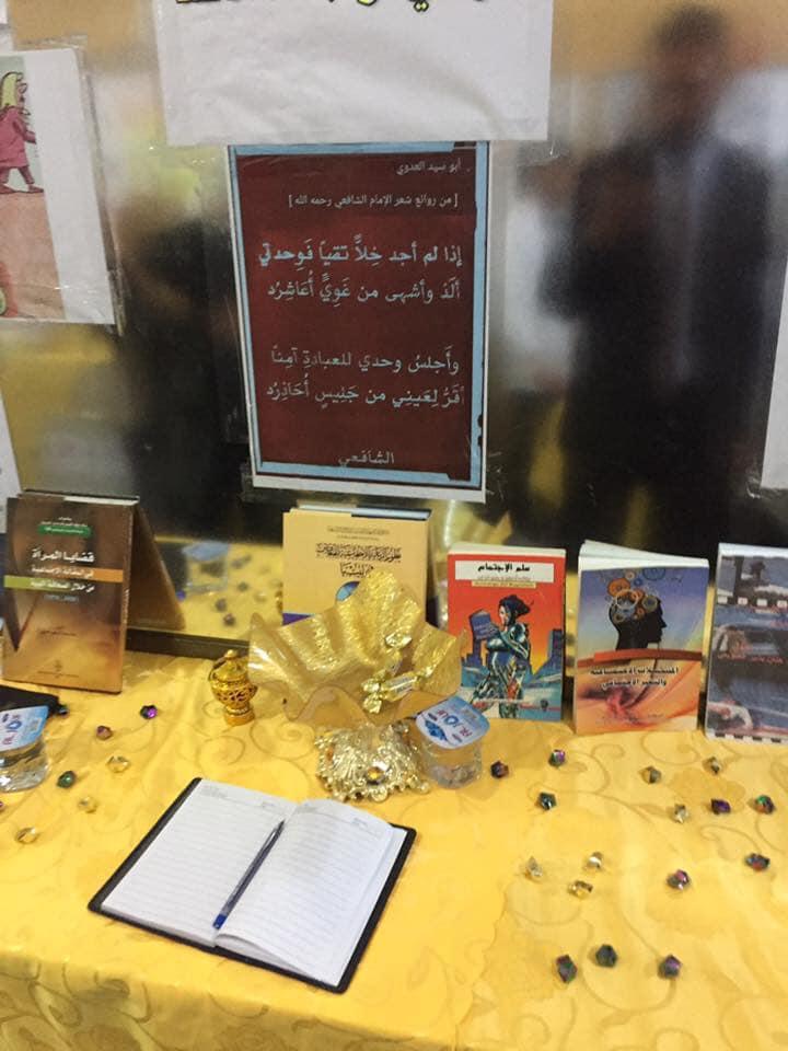 فعاليات المؤتمر العلمي الأول لكلية الآداب بمدينة الجميل بجامعة صبراتة