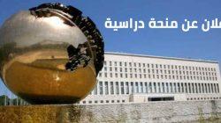 تعلن وزارة الخارجية والتعاون الدولي الايطالية عن فرص دراسية للعام 2019-2020 وذلك في اطار تعزيز التعاون الثقافي والعلمي