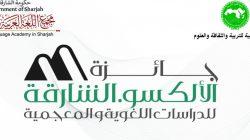 إعلان التّرشّح لجائزة الألكسو-الشارقة للدّراسات اللّغوية والمعجمية الدورة الثالثة – 2019