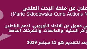 اعلان عن منحة البحث العلمي (Marie Skłodowska-Curie Actions MSCA)