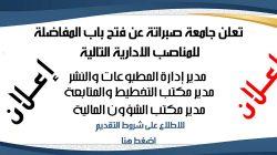 اعلان فتح باب المفاضلة لبعض المناصب الادارية بادارة الجامعة