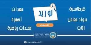 تعلن جامعة صبراتة عن رغبتها في توريد معدات واجهزة وقرطاسية ومواد معامل وغيرها من الاحتياجات