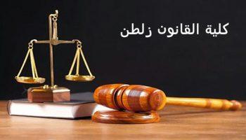 كلية القانون زلطن تعتزم تنظيم مؤتمر علمي حول  الإشكاليات التطبيقية في المنظومة القانونية الليبية