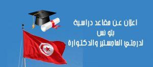 توفر مقاعد دراسية للماجستير والدكتوراه بدولة تونس