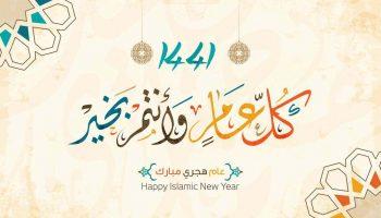 تهنئة بمناسبة حلول العام الهجرى الجديد 1441 هـ – كل عام وأنتم بخير