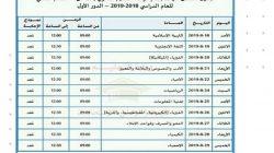 جامعة صبراتة تعلن عن جدول امتحانات الشهادات الثانوية العلمي، الأدبي، والديني