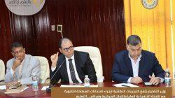 وزير التعليم يتابع الترتيبات النهائية لإجراء امتحانات الشهادة الثانوية مع اللجنة التنفيذية العليا واللجان المركزية ومراقبي التعليم