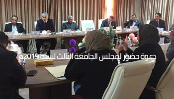 دعوة لاجتماع مجلس الجامعة الثالث لسنة 2019