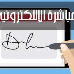 المباشرة الالكترونية لاعضاء هيئة التدريس بجامعة صبراتة