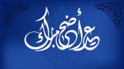 تهنئة رئاسة جامعة صبراتة بحلول عيد الأضحى المبارك