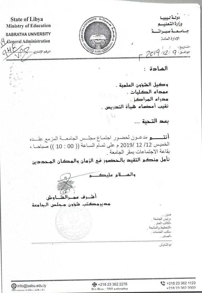 مجلس الجامعة الرابع لسنة 2019