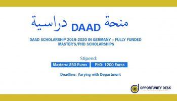 منحة DAAD في ألمانيا للماجستير والدكتوراه 2020 – ممولة بالكامل