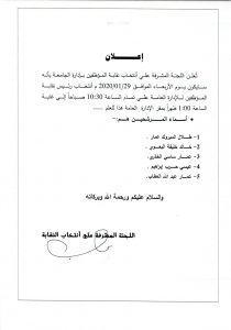 اعلان عن انتخاب نقابة الموظفين بادارة الجامعة