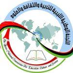 اللجنة الوطنية للعلوم والثقافة تعلن عن  جائزة اليونسكو لتعزيز التسامح واللاعنف لسنة 2020