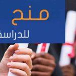 أعلان عن منح دراسية بدولة تونس