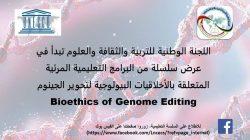 سلسلة من البرامج التعليمية المرئية المتعلقة بالأخلاقيات البيولوجية لتحوير الجينوم  صادرة من منظمة اليونسكو.