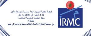 فرصة للطلبة الليبيين منحة دراسية متوسطة الأجل (1-3 أشهر) في 2020 من قبل معهد البحوث المغاربية المعاصرة بالتعاون مع مصلحة التعاون والعمل الثقافي بسفارة فرنسا في ليبيا