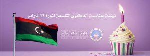 تهنئة بمناسبة الذكرى التاسعة لثورة 17 فبراير المجيدة