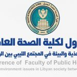 كلية الصحة العامة الجميل تنظم مؤتمر بعنوان قضايا الصحة والتغذية والبيئة في المجتمع الليبي بين الواقع والمستهدف