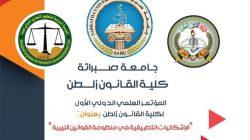 كلية القانون زلطن تنظم مؤتمر بعنوان – الاشكاليات التطبيقية في منظومة القوانين الليبية في الفترة مابين 15-16 ابريل 2020