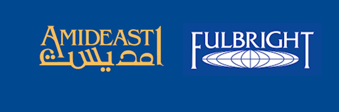 السفارة الأميركية في ليبيا بالتعاون مع أمديست ليبيا تعلن عن فتح باب قبول الترشحات لبرنامج  فولبرايت للمنح الدراسية الماجستير والدكتوراة