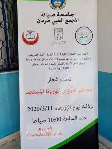 المجمع الطبي صرمان – جامعة صبراتة ينظم يوم علمي للتوعوية بمخاطر فيروس كورونا المستجد (2)