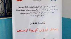 المجمع الطبي صرمان – جامعة صبراتة ينظم يوم علمي للتوعوية  بمخاطر فيروس كورونا المستجد