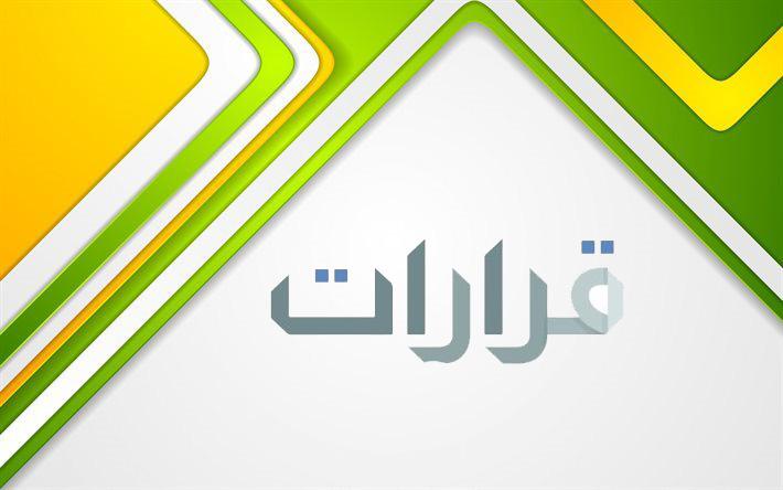 قرار وزير التعليم بشأن حفظ الشق الخارجى لإجازة أعضاء هيئة التدريس – جامعة صبراتة