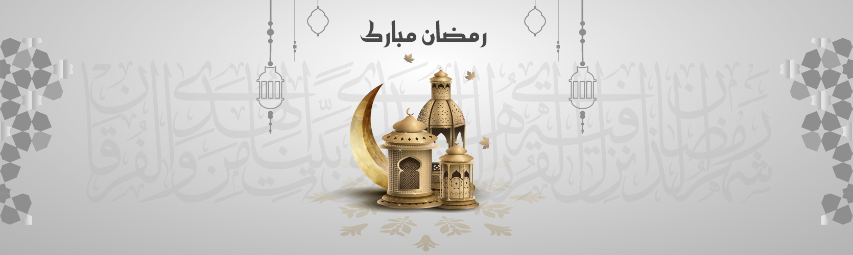 رمضان كريم 2020 جامعة صبراتة