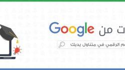 دورات مجانية من شركة قوقل google
