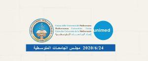 مشاركة جامعة صبراتة في الاجتماع التحضيري لمجلس الجامعات المتوسطية