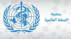 أطلق المكتب الإقليمي لمنظمة الصحة العالمية  اليوم منصة الصحة النفسية والدعم النفسي