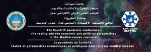 المؤتمر العلمي الافتراضي الاول جائحة كرونا والواقع والمستقبل الاقتصادي  ( 14-15 نوفمبر 2020م )