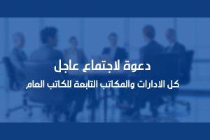 دعوة لاجتماع عاجل – كل الادارات والمكاتب التابعة للكاتب العام