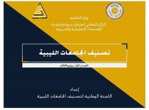 تصنيف الجامعات الليبية- معيار البعد الدولي